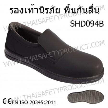 รองเท้าเซฟตี้ กันลื่น 094B
