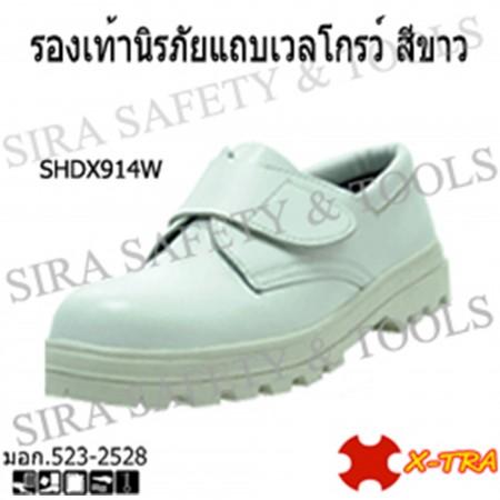 รองเท้าเซฟตี้ X914W
