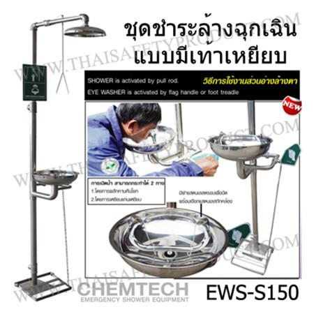 EWS-S150