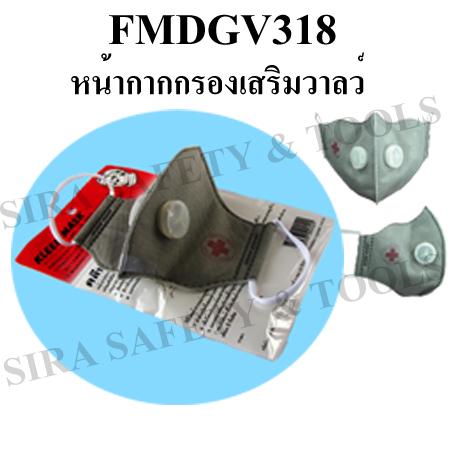 หน้ากากกรองฝุ่น GV 318