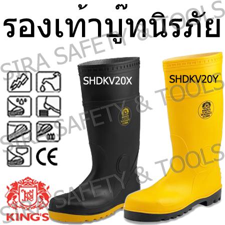 รองเท้าเซฟตี้บูทยาง King's KV20