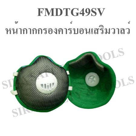 หน้ากากกรองคาร์บอน TG49SV