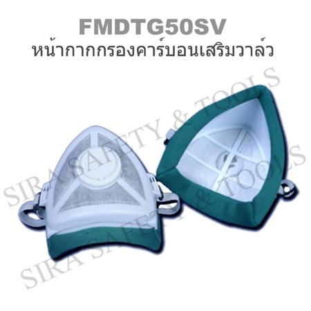 หน้ากากกรองคาร์บอน TG50SV