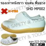 รองเท้าเซฟตี้ MP002