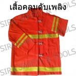 เสื้อคลุมดับเพลิง