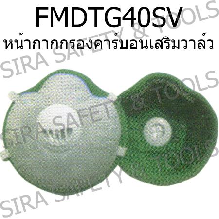 หน้ากากกรองคาร์บอน TG40SV