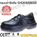 รองเท้าเซฟตี้ King's KWS800