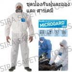 ชุดกันฝุ่น กันสารเคมี Microgard 1500