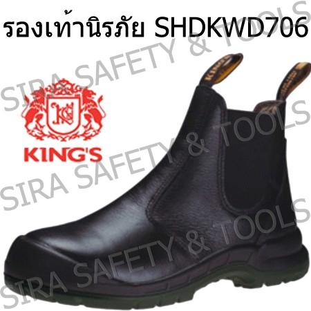 รองเท้าเซฟตี้ King's KWD706