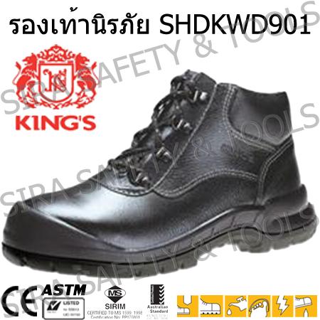 รองเท้าเซฟตี้ King's KWD901