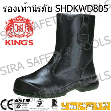 รองเท้าเซฟตี้ King's KWD805
