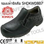 รองเท้าเซฟตี้ King's KWD807
