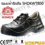 รองเท้าเซฟตี้ King's KWT800