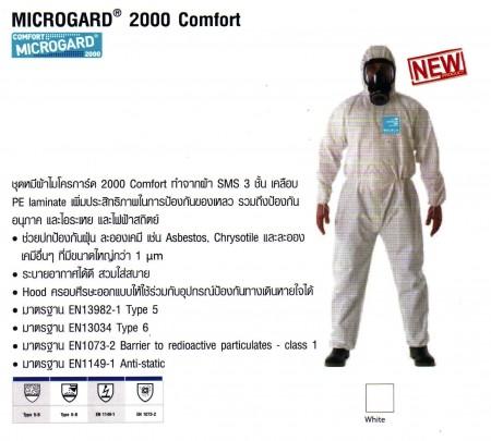 ชุดป้องกันสารเคมี Microgard 2000