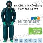 ชุดป้องกันสารเคมี Microchem 4000