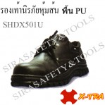รองเท้าเซฟตี้ X501U
