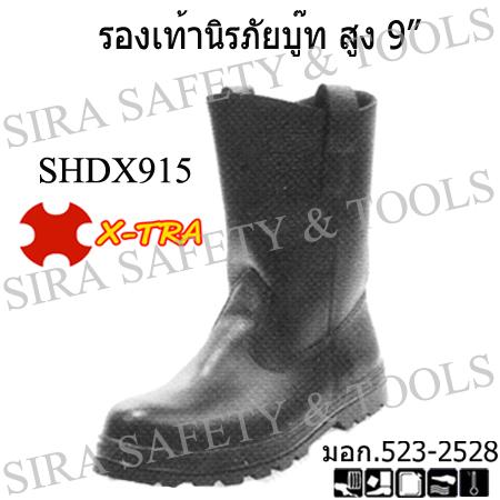รองเท้าเซฟตี้บูท X915