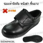 รองเท้าเซฟตี้ MP002BL