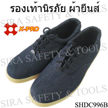 รองเท้าเซฟตี้ผ้ายีนส์ C996B