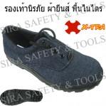 รองเท้าเซฟตี้ผ้ายีนส์ C996N