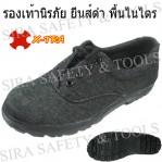 รองเท้าเซฟตี้ผ้ายีนส์ C996NB