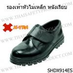 รองเท้าเซฟตี้ X914ES