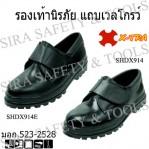 รองเท้าเซฟตี้ X914