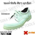 รองเท้าเซฟตี้สีขาว X601W