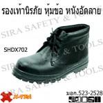 รองเท้าเซฟตี้หุ้มข้อ X702
