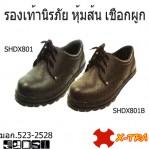 รองเท้าเซฟตี้ X801