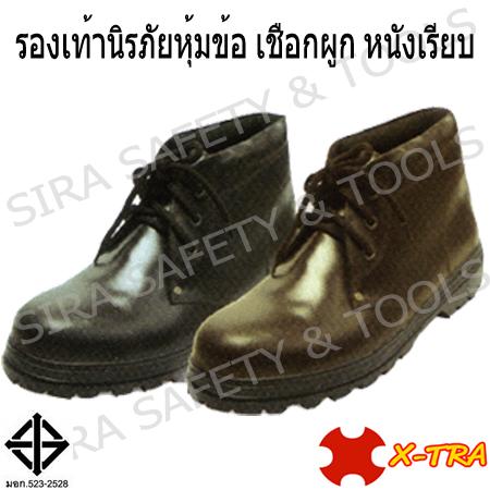 รองเท้าเซฟตี้หุ้มข้อ X822