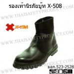 รองเท้าเซฟตี้ X508