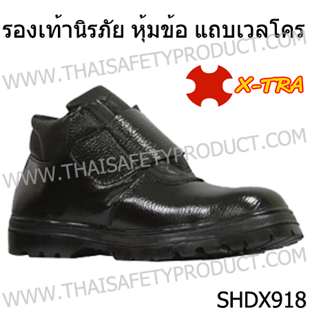 รองเท้าเซฟตี้หุ้มข้อ X918