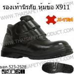 รองเท้าเซฟตี้หุ้มข้อ X911
