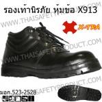 รองเท้าเซฟตี้หุ้มข้อ X913
