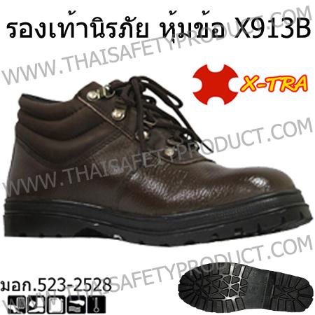 รองเท้าเซฟตี้ X913B
