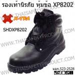 รองเท้าเซฟตี้ หนังชามัวร์ XP8202