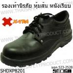 รองเท้าเซฟตี้หุ้มส้น XP8201