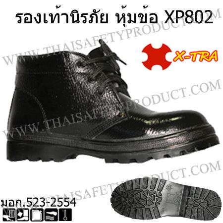 รองเท้าเซฟตี้หุ้มข้อ XP802