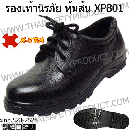 รองเท้าเซฟตี้ XP801