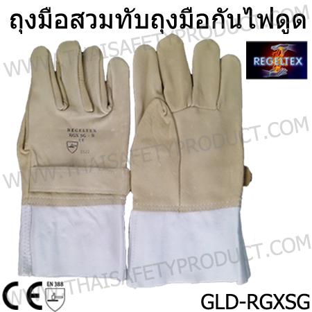 ถุงมือสวมทับถุงมือกันไฟฟ้าดูด