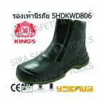 รองเท้าเซฟตี้ King's KWD806