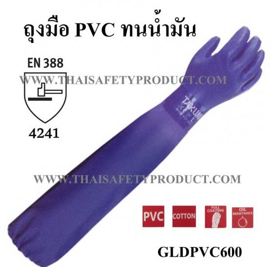 ถุงมือ PVC กันสารเคมี
