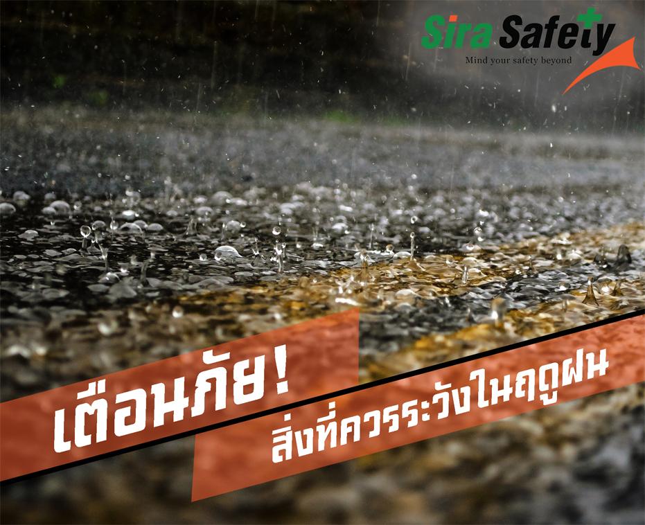 เตือนภัย สิ่งที่ควรระวังในฤดูฝน