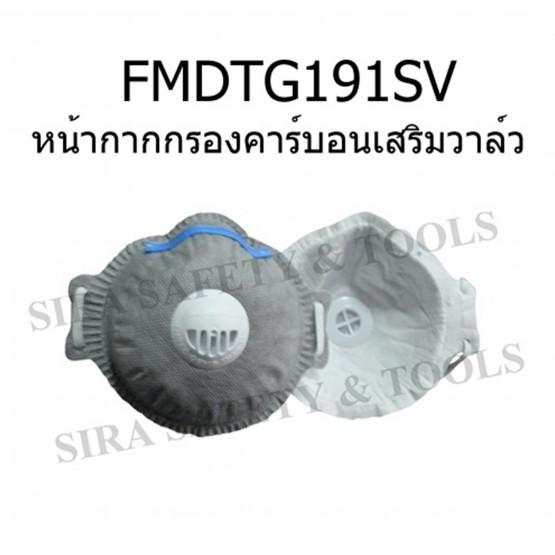 หน้ากากคาร์บอน TG191SV