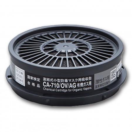 ตลับกรองสารเคมี CA-710 OV-AG