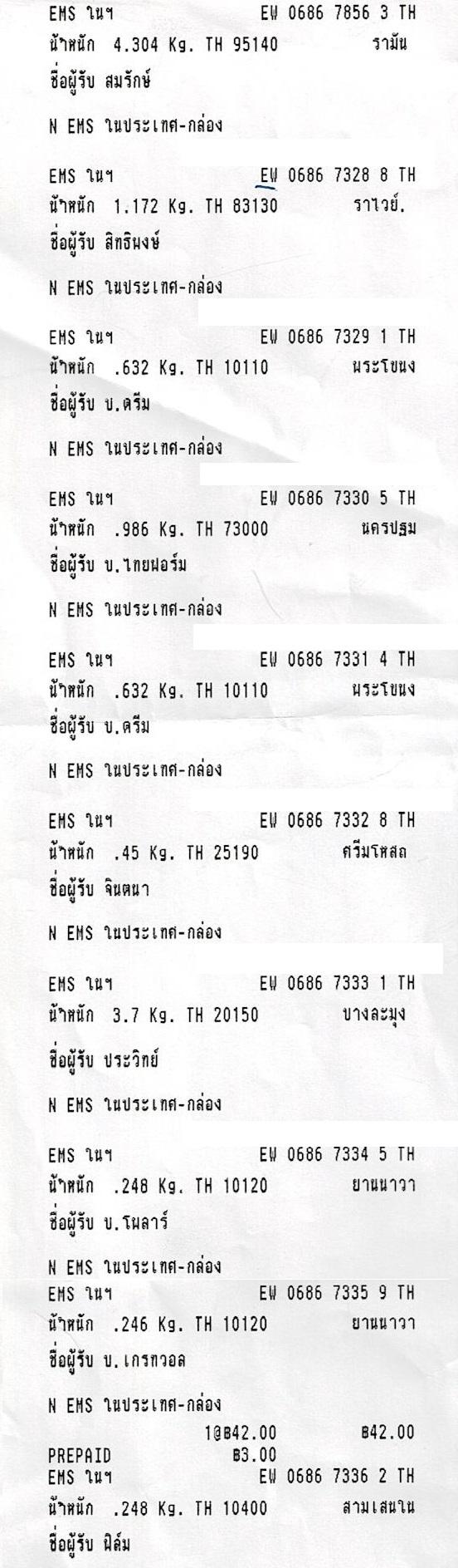 EMS 12.11.61_1