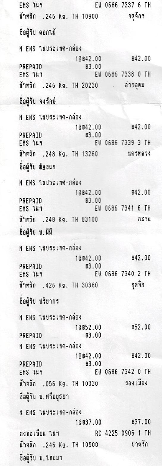 EMS 12.11.61_2