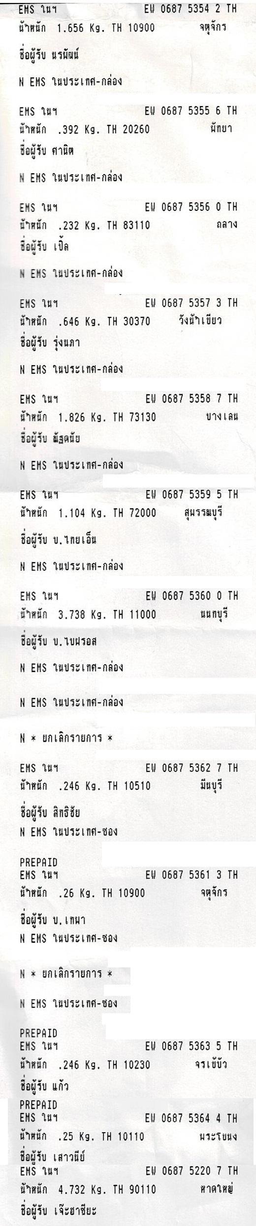 EMS 15.11.61_1