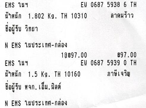 EMS 16.11.61